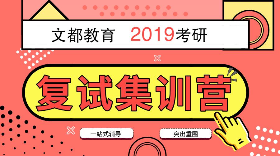 2019考研复试集训营-文都教育