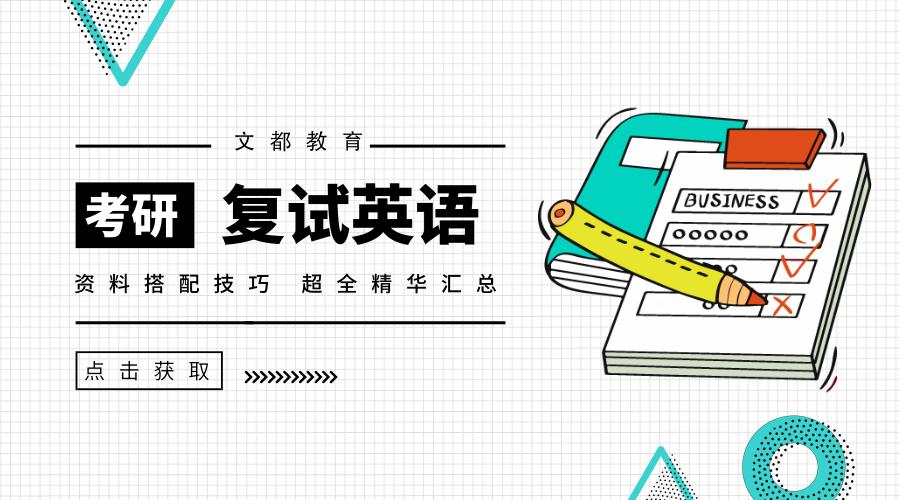 2019考研复试英语精华汇总-文都教育
