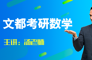 文都教育2020考研数学高分规划讲座(汤老师)01