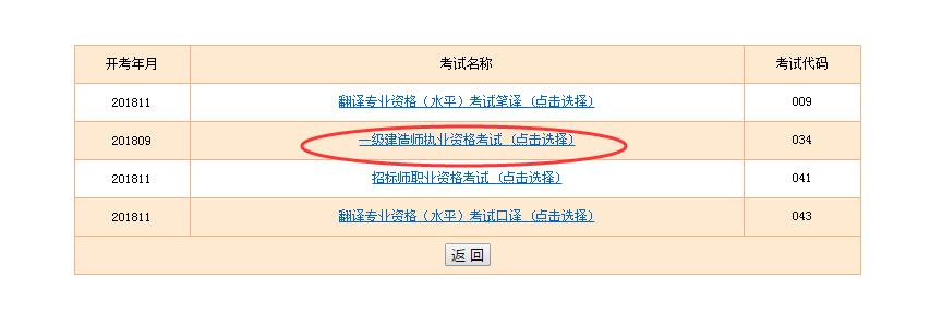 2018年广东省一建补考准考证打印流程(附图)