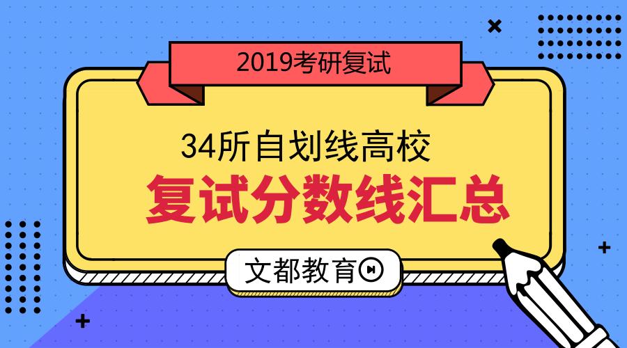 201934所自主划线院校考研复试分数线汇总文都考研