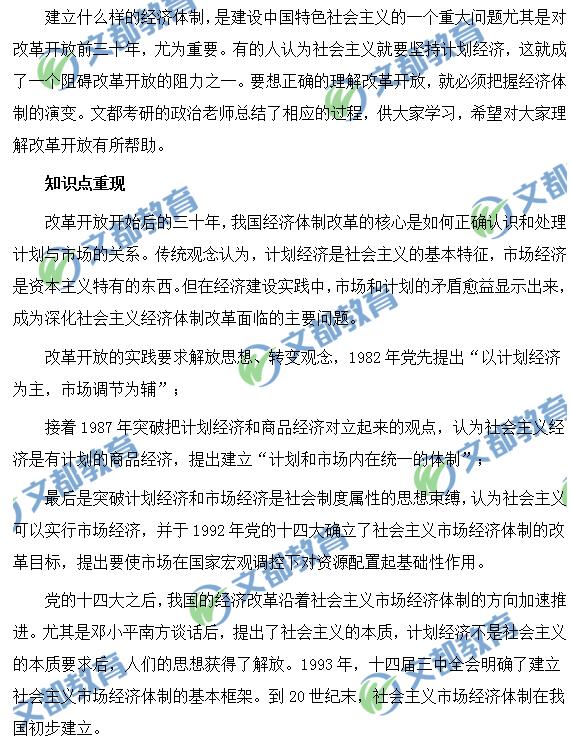 2019年经济体制改革_祝宝良 2019年经济体制改革将进一步加快 形成全面开放新格局