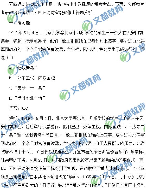 2019考研政治