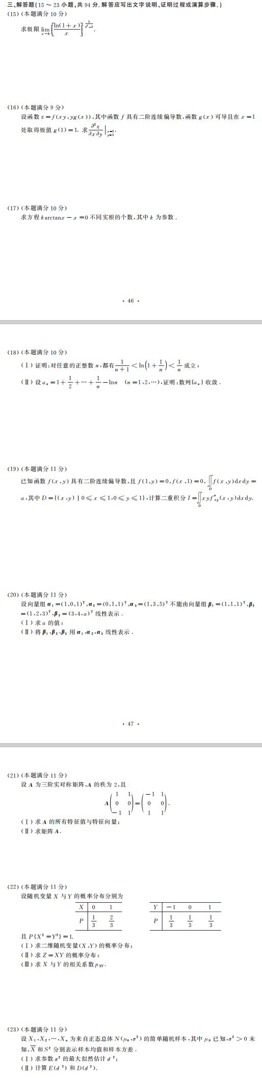 考研数学一真题