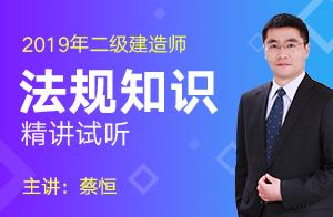 2019二建法規知識精講試聽(蔡恒)