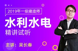 2019一建水利水电精讲试听(吴长春)