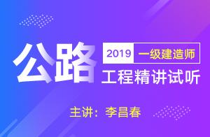 2019一级建造师公路工程管理与实务精讲(李昌春)