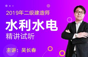 2019二建水利水电精讲试听(吴长春)