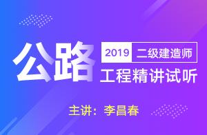 2019二建公路工程精讲试听(李昌春)