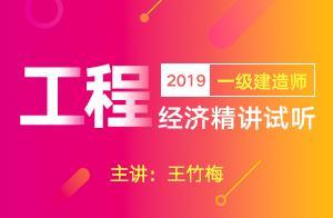 2019一级建造师建设工程经济相关知识精讲(王竹梅)