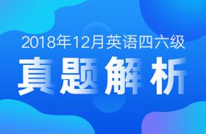 文都教育2018秋季大学英语四六级真题解析(谭剑波)