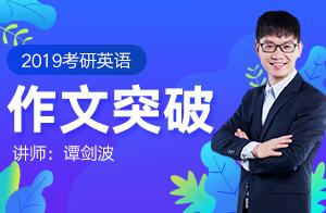文都教育2019考研英语作文突破班(谭剑波)01