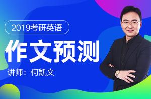 文都教育2019考研英语作文预测班(何凯文)07