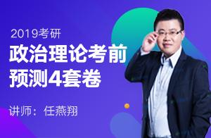 文都教育2019考研政治课程模考点评(任燕翔)01