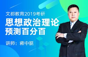文都教育2019考研政治课程考前预测(蒋中挺)01