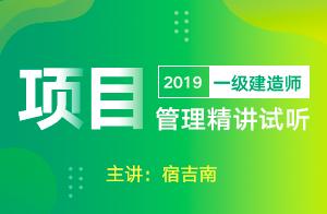2019一级建造师建设工程项目管理相关知识精讲(邱磊)