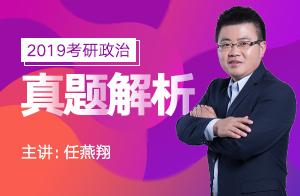 文都教育2019考研政治真题解析暨2020考研高分规划(任燕翔)