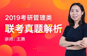 2019管理类联考数学真题解析(王燕)