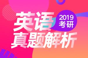 文都教育2019考研英语真题解析暨2020考研高分规划(李继)01