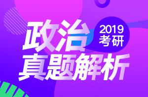文都教育2019考研政治真题解析 暨2020考研高分规划(胡戈)01