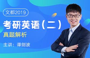 文都教育2019考研英语真题解析暨2020高分规划(谭剑波)
