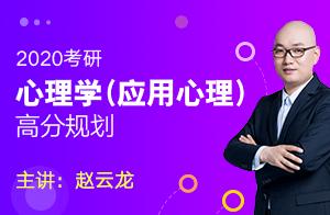 文都教育2020考研应用心理学硕士择校与全程规划(赵云龙)03