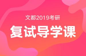 【文都比邻】2019考研复试导学课心理学备考指导(赵云龙)01