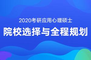 2020考研心理学(应用心理硕士)院校选择与全程规划(赵云龙)01