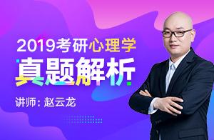 文都教育2019考研心理学真题解析暨2020考研高分规划(赵云龙)