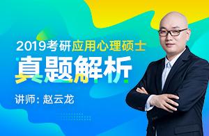 2019考研应用心理硕士真题解析暨2020考研高分规划(赵云龙)