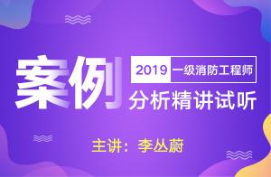 2019一消防技术实务精讲课程(钟委)