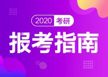考研报名右侧广告1-2020考研报考指南