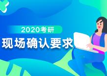 现场确认右侧广告2-2020考研现场确认要求