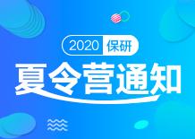 招简右侧广告位3-2020保研夏令营通知(218-155)