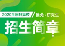 招简右侧广告位4-2020全国各高校(218-155)