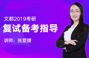 文都2019考研复试备考计划(张爱媛)01