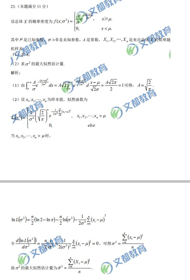 2019考研数学一真题及答案解析