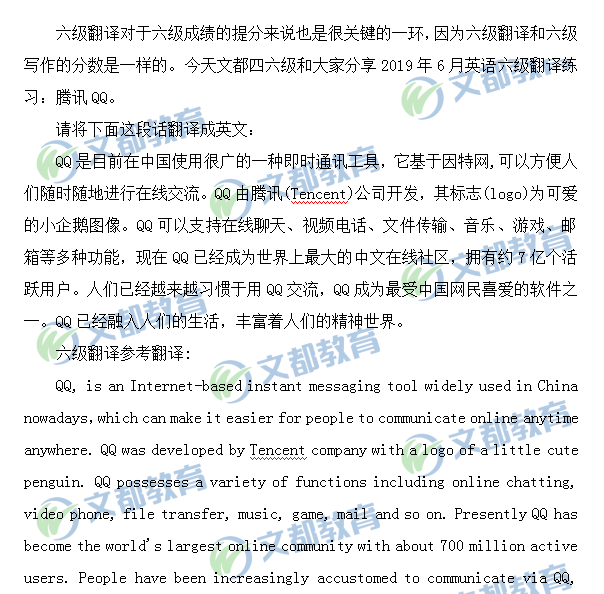 2019年6月英语六级翻译练习:腾讯QQ