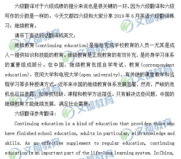 2019年6月英语六级翻译练习:继续教育
