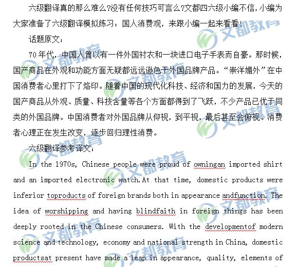 2019年6月英语六级翻译练习:国人消费观