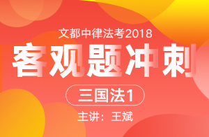 文都中律法考2018法考客观题冲刺(王斌)1