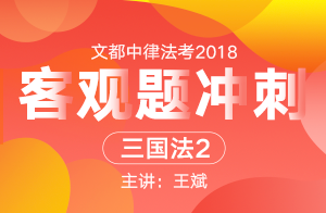 文都中律法考2018法考客觀題沖刺(王斌)1
