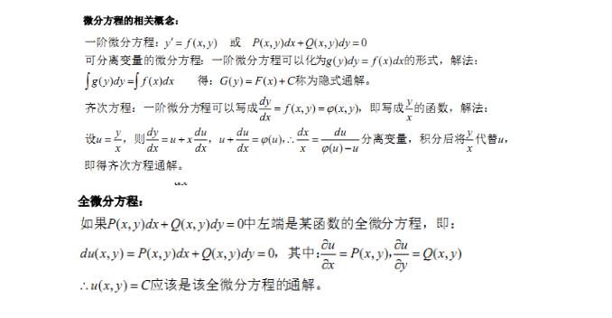 2020考研数学高数常考知识点:全微分方程