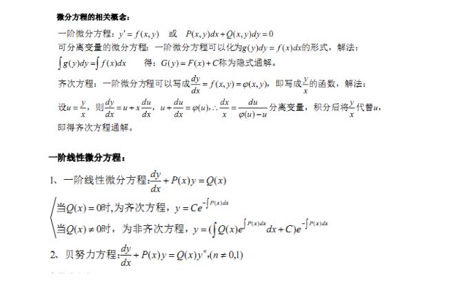 2020考研数学高数常考知识点:一阶线性微分