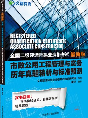 二级建造师《市政工程》历年真题精析与标准预测