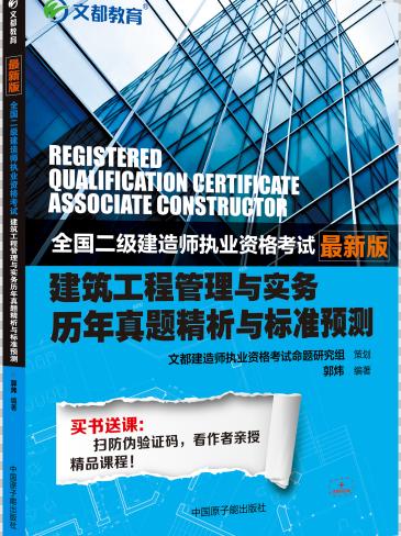 二级建造师《建筑工程》历年真题精析与标准预测