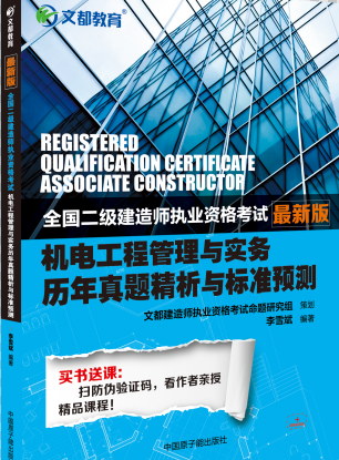 二级建造师》《机电工程》真题精析与标准预测