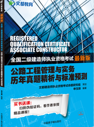 二级建造师《公路工程》历年真题精析与标准预测