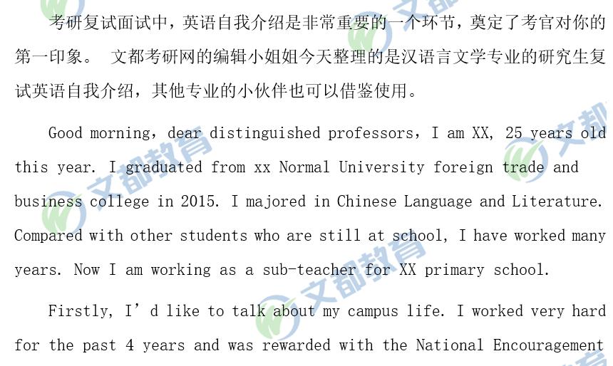 汉语言文学专业考研复试英语自我介绍