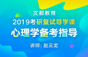 2019考研复试导学课-心理学备考指导(赵云龙)